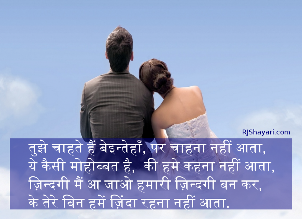 Most Romantic Shayari Wallpaper - Love Poetry Pictres In Hindi