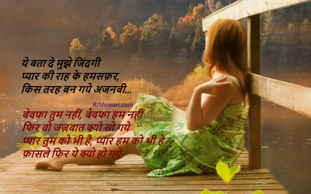 Bewafa Shayari Pictures - Very Sad Sher O Shayari Wallpapers4