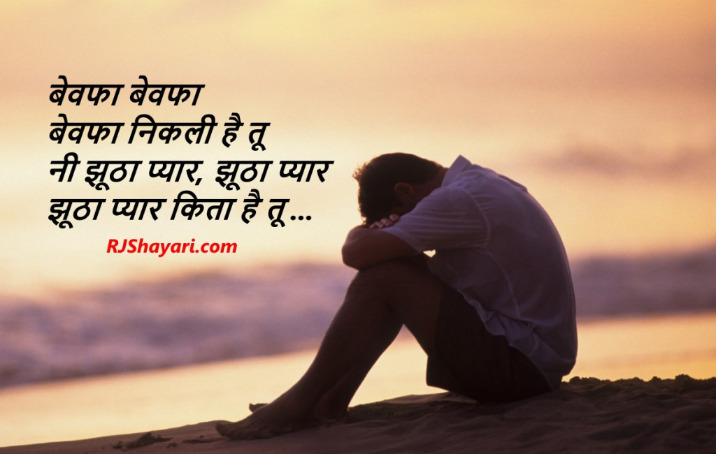 Bewafa Shayari Pictures - Very Sad Sher O Shayari Wallpapers10