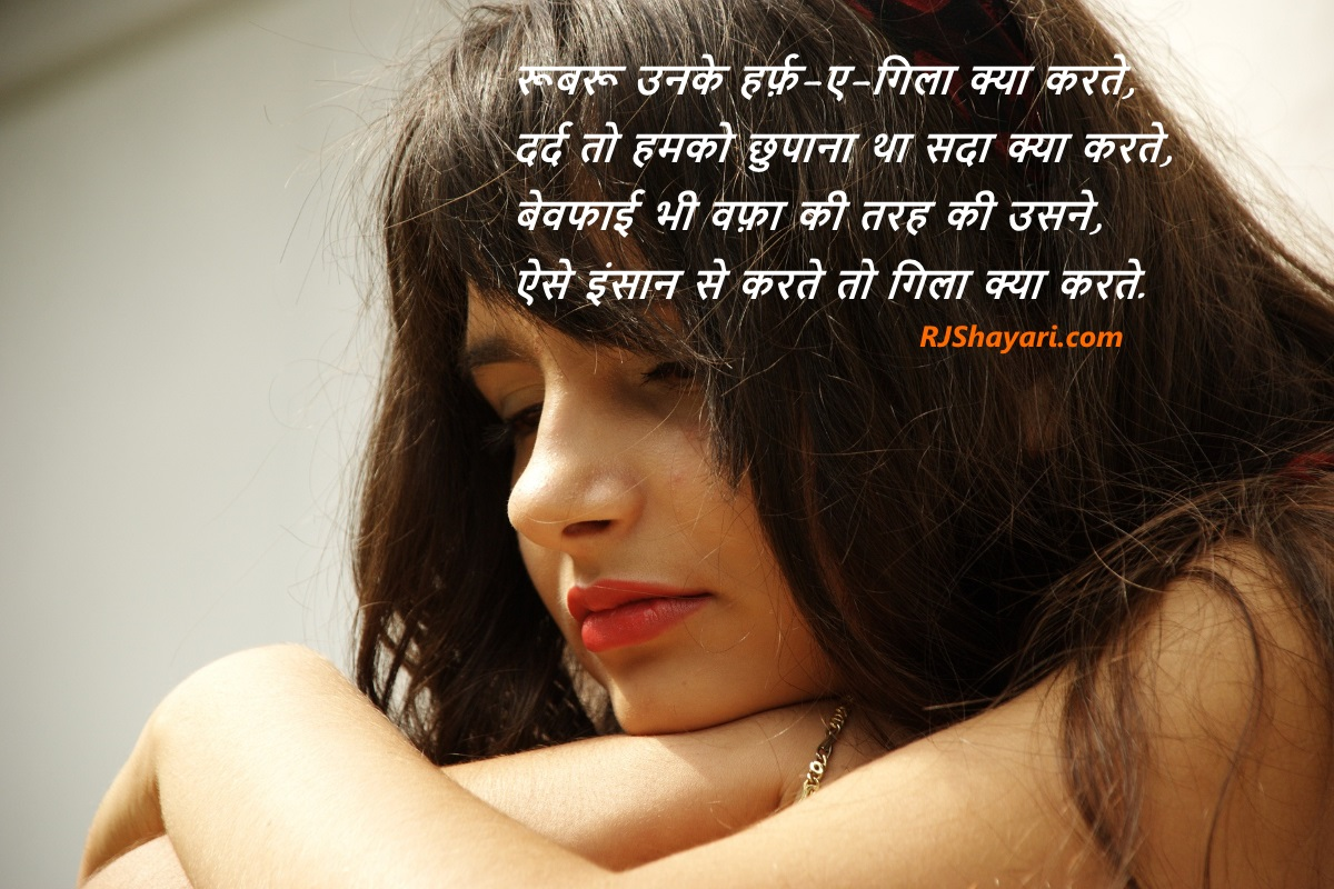 Top 50 Best Ever Bewafa Hindi Sad Sher O Shayari Hindi Shayari
