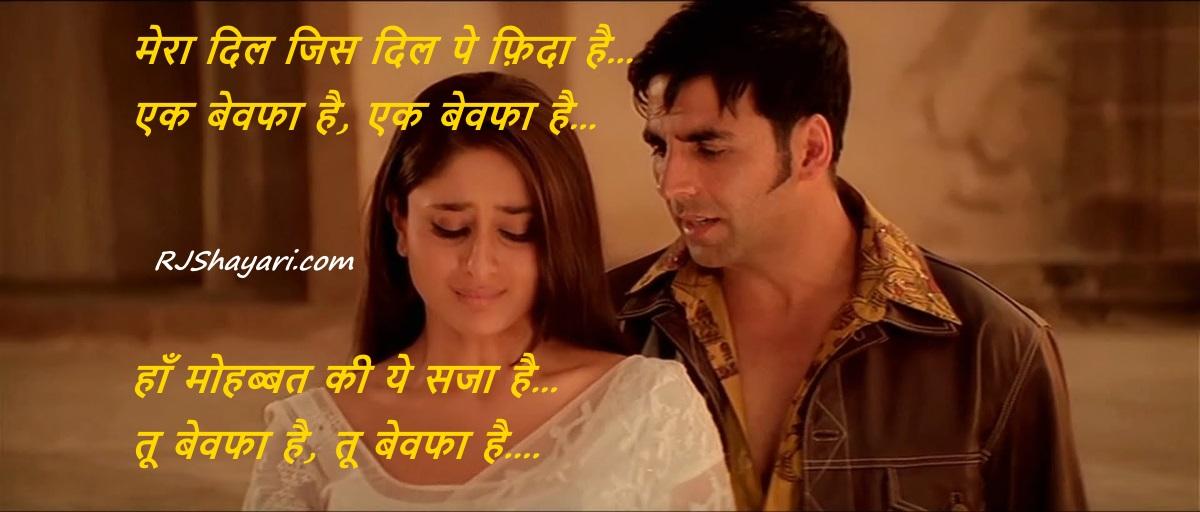 bewafa shayari image hd � hindi shayari � poetry in hindi