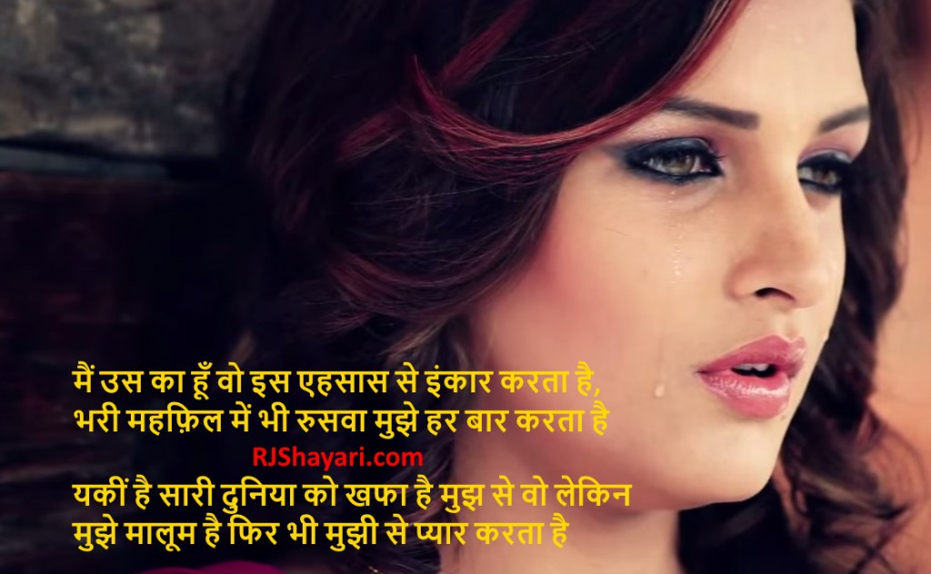 Best Heart Touching Sad Shayari Wallpaper Shayri Poetry On Beautiful Sad Girl Picture