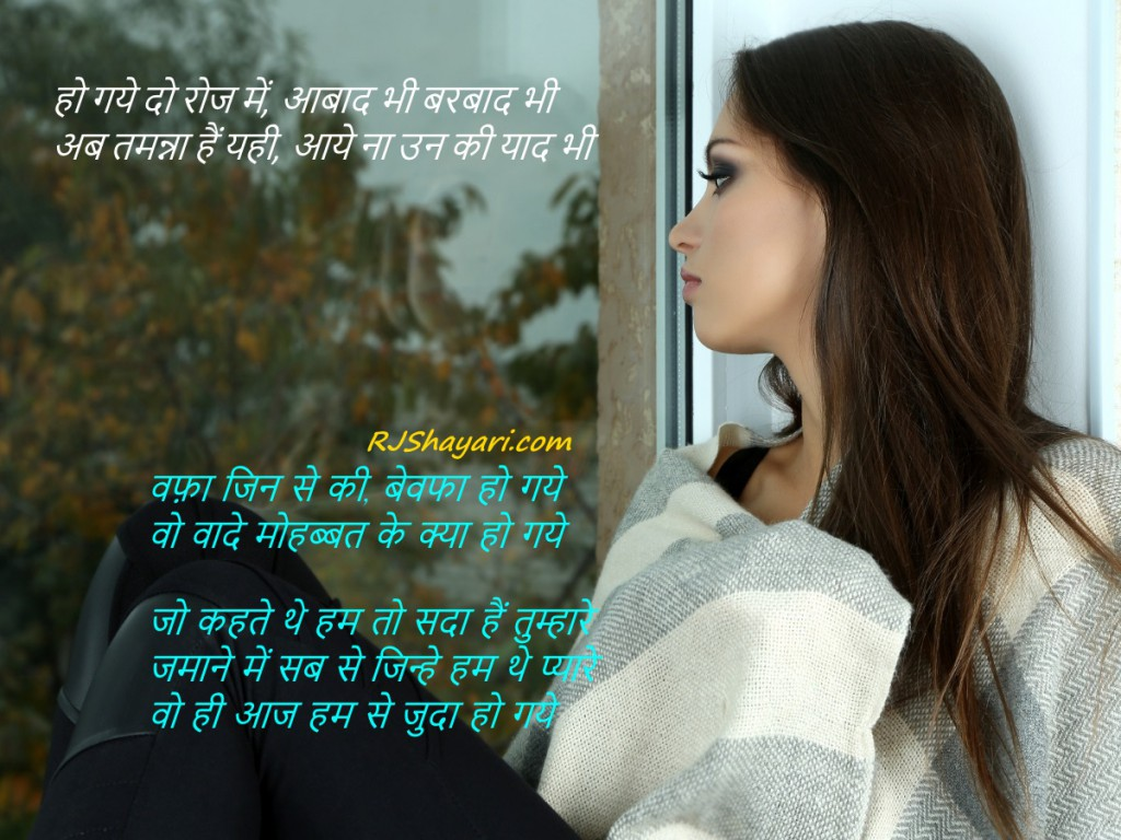 Bewafa Shayari Pictures - Very Sad Sher O Shayari Wallpapers6