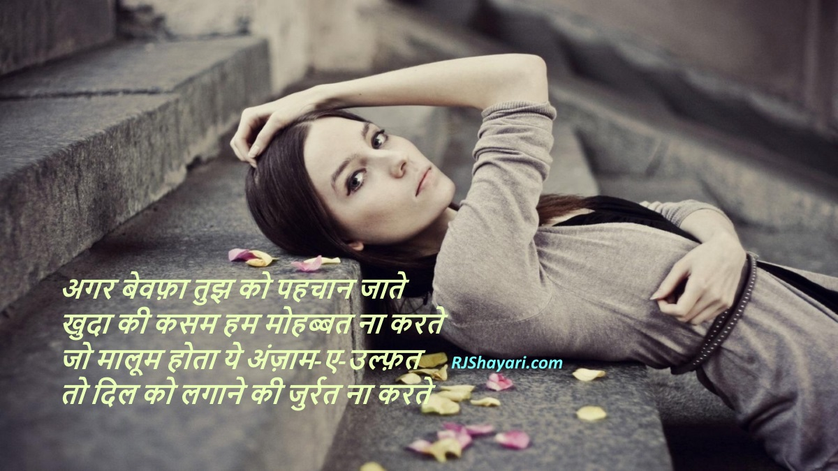Top 50 Best Ever Bewafa Hindi Sad Sher O Shayari Bewafa ...