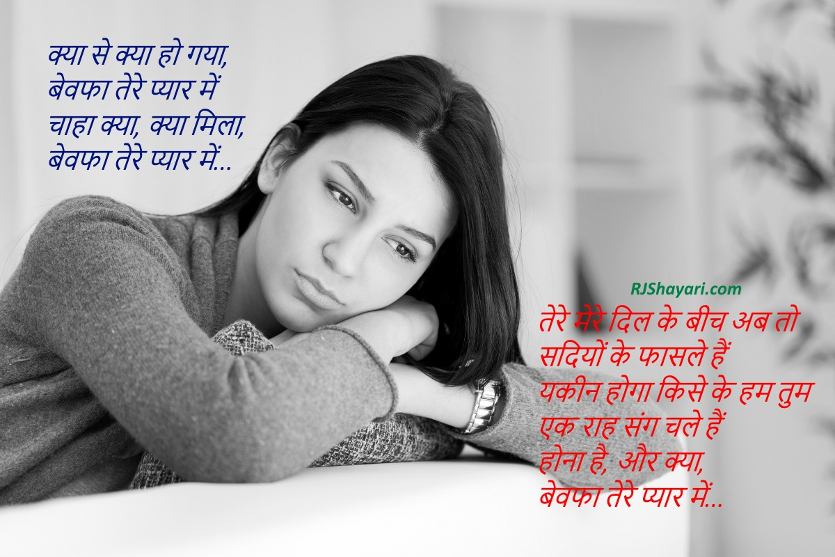 Hindi Sad Sher O Shayari – Bewafa Sad Poetry Wallpapers | Hindi ...