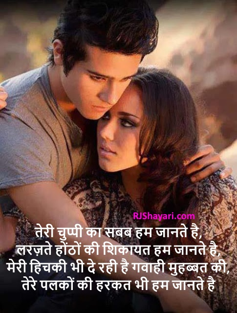 Love couple Wallpaper With Shayri : Romantic Love Shayari Wallpaper In Hindi - impremedia.net