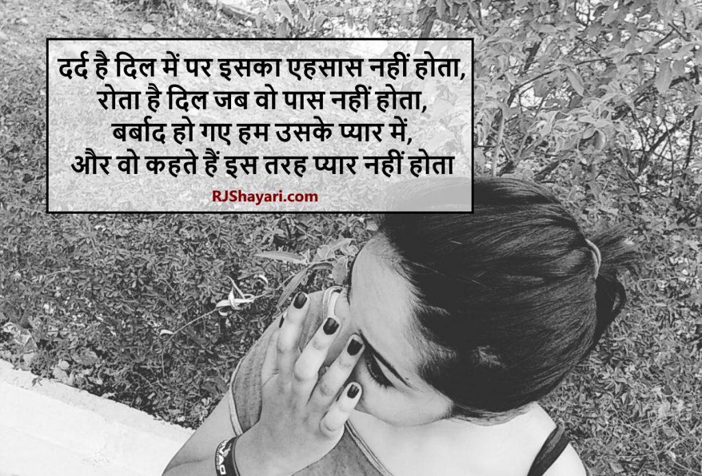 awesome hindi sad love shayari picture for whatsapp sharing