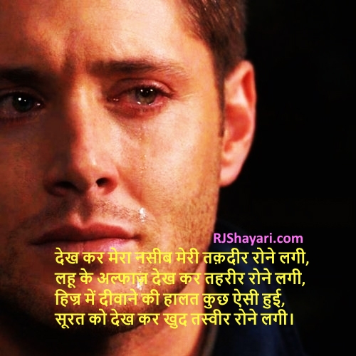 crying shayari in hindi wallpaper – rona shayari pics