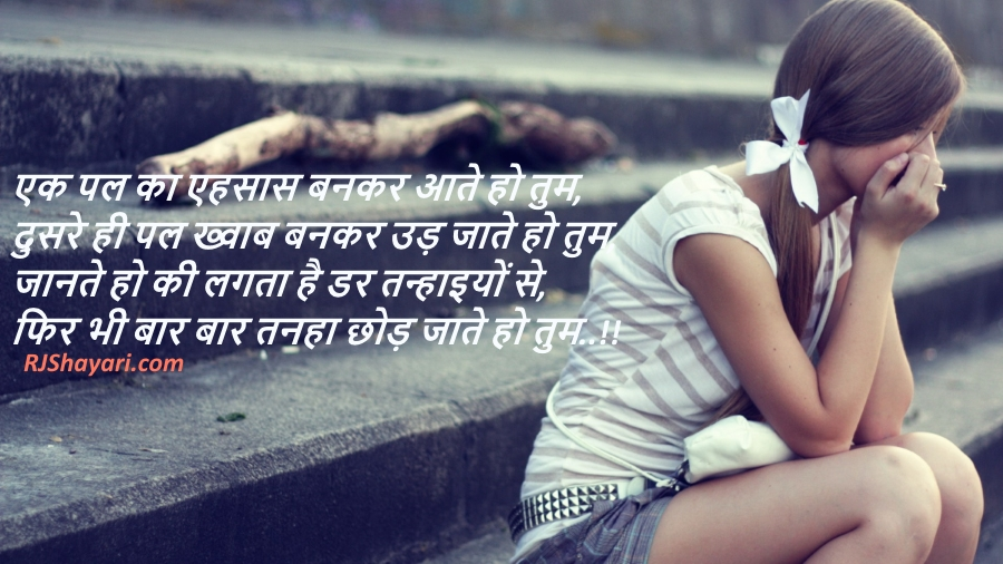 tanhai shayari wallpapers