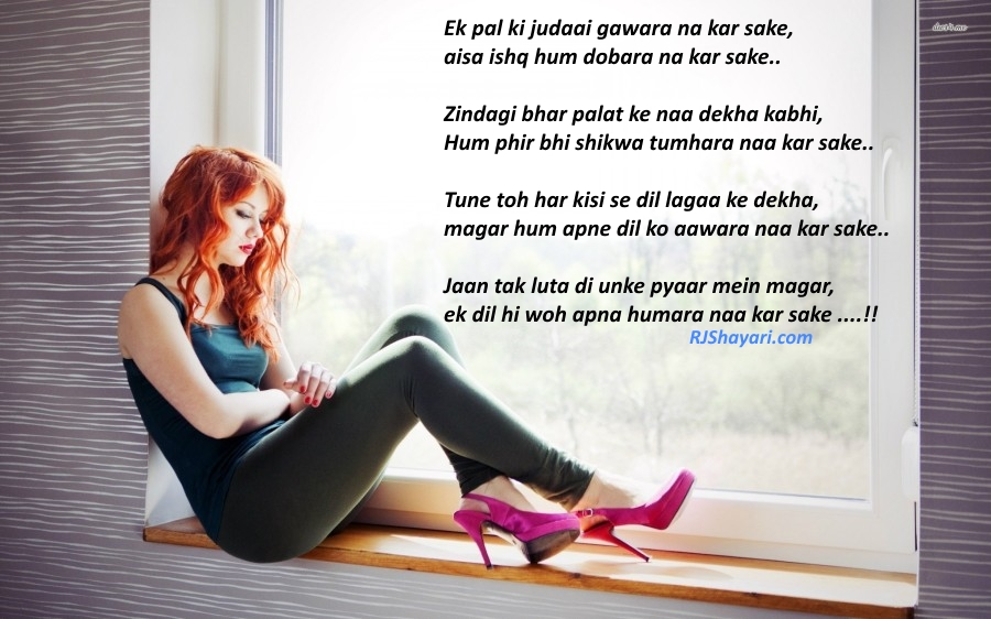 sad shayari wallpaper for whatsapp