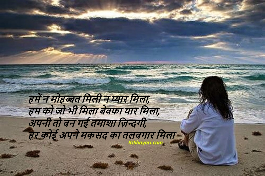 bewafa shayari wallpaper in hindi when get cheating in love