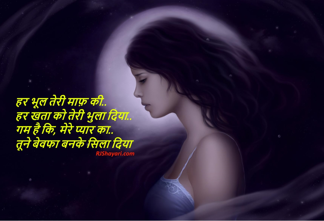 bewafa hindi poetry wallpaper for unfaithful lover