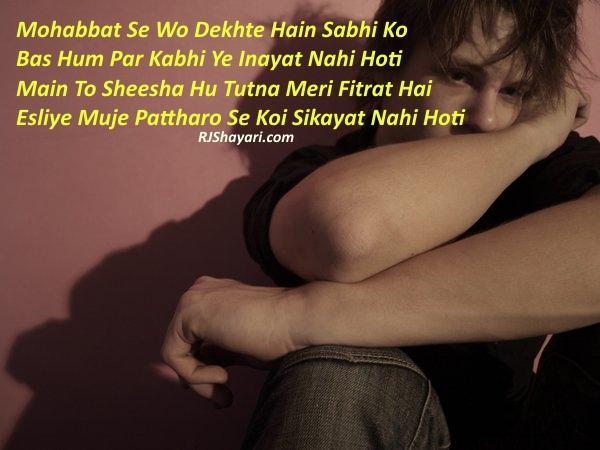 sad mohabbat shayari picture