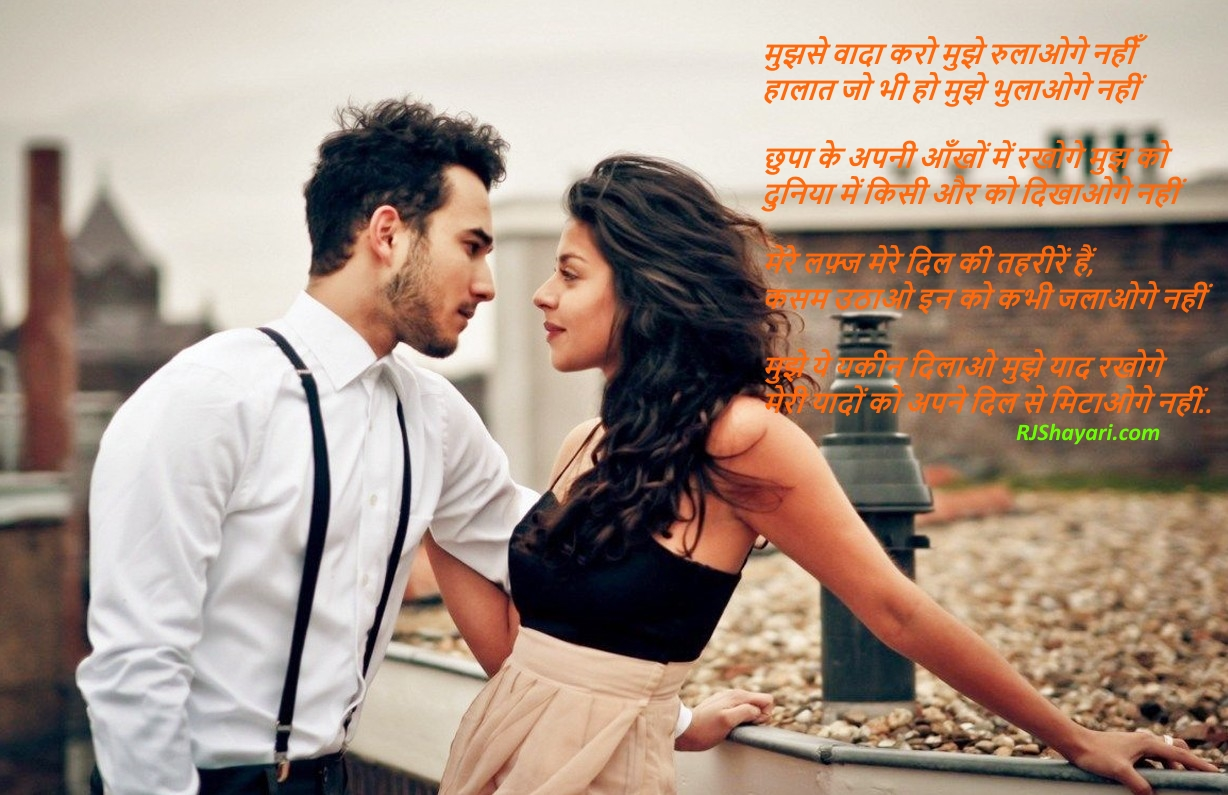 vada shayari wallpaper for whatsapp – love promise hindi poetry