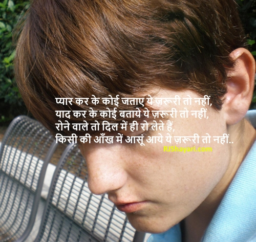 aansu shayari wallpaper in hindi – tears hindi poetry pics
