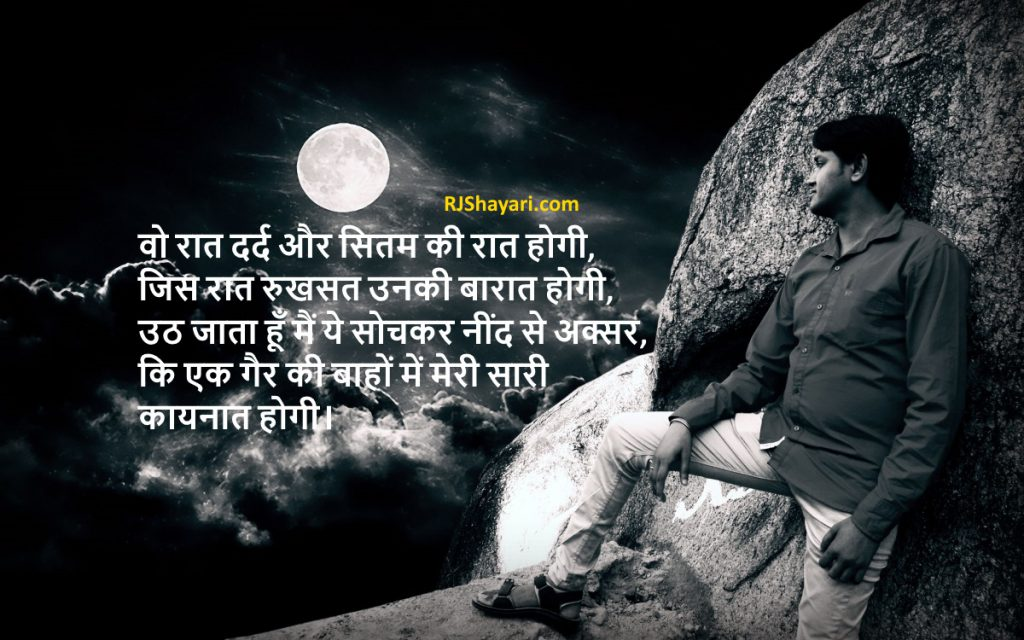 dard bhari sad hindi shayari picture for whatsapp