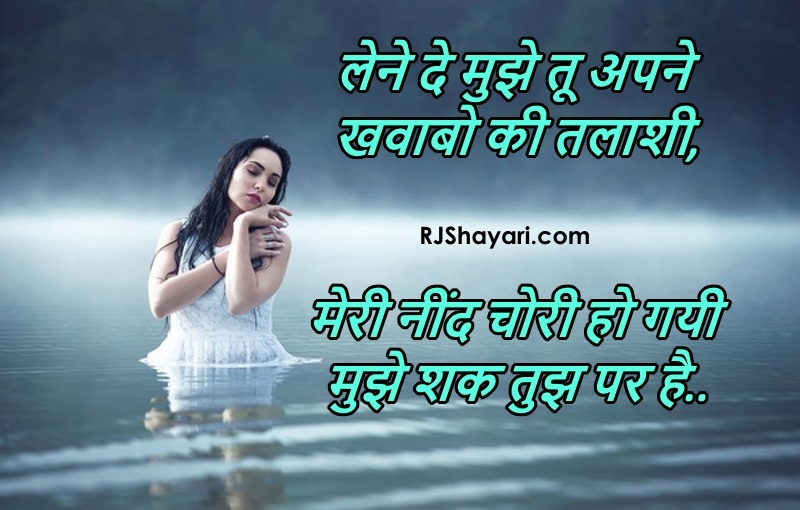 Sad Hindi Shayari Image On Restless Sleep In Love Blaming Lover