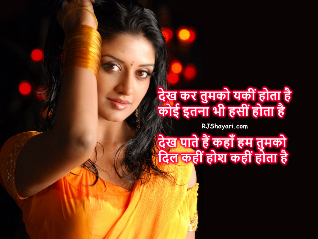 Most Romantic Love Shayari Wallpaper In Hindi For Appreciating Beautiful Girlfriend, Wife, Girl, Gf