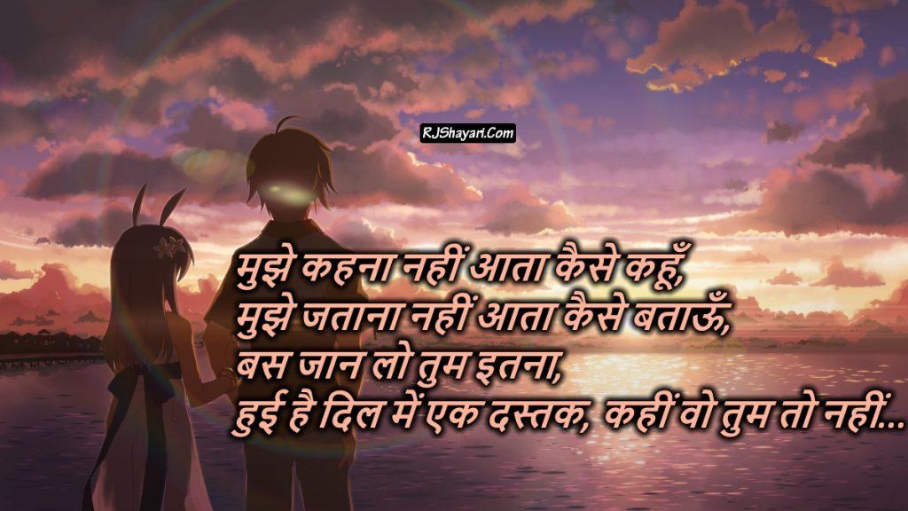 Hindi Shayari Wallpaper For Facebook