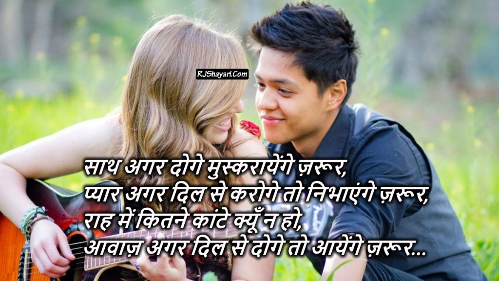 Hindi Shayari Wallpaper For Whatsapp
