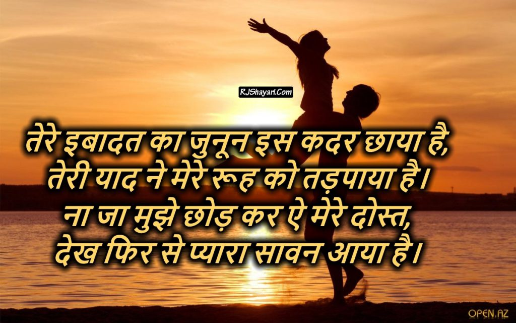 Hindi Me Shayari Wallpaper
