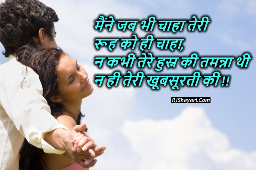 Most Romantic Touching Hindi Shayari Picture For Lovers GF BF