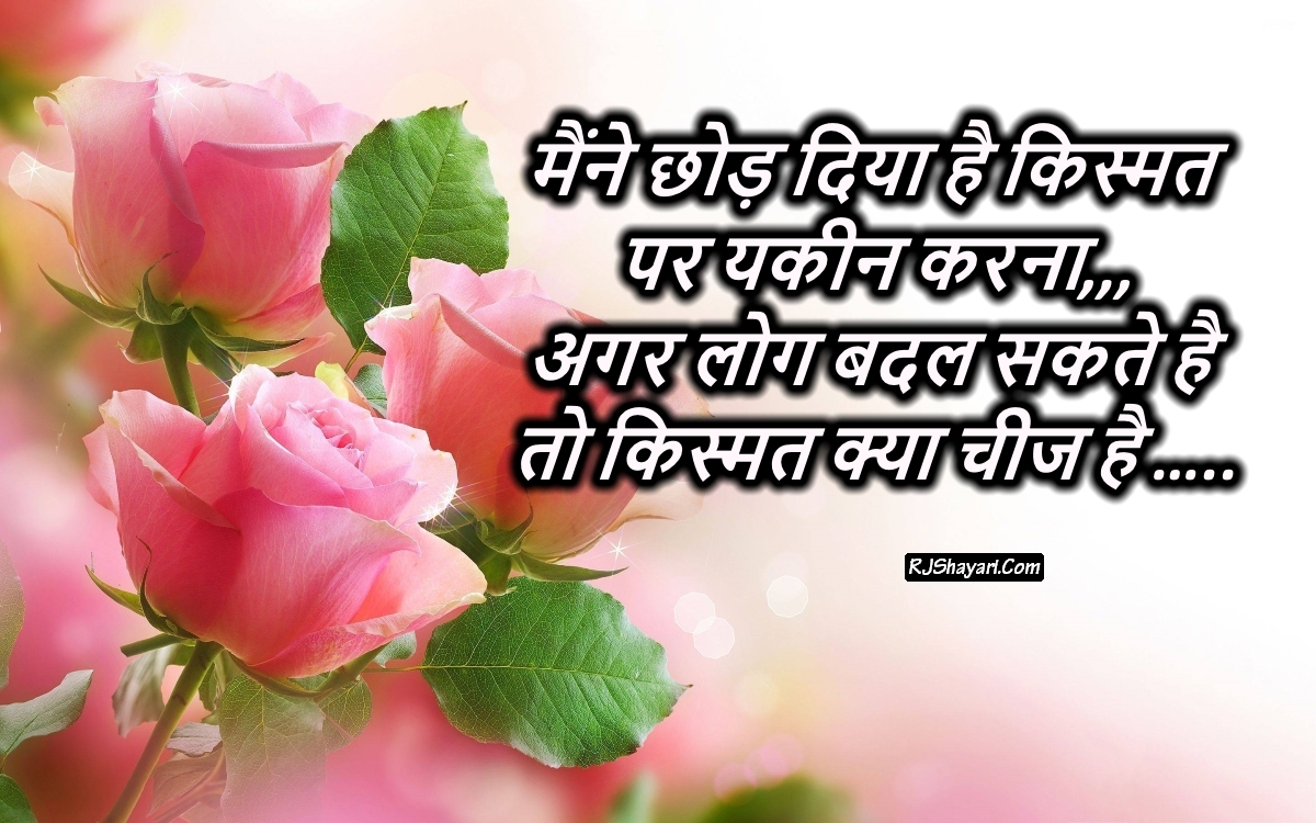 Sad Shayari Wallpapers Hindi Shayari Poetry In Hindi