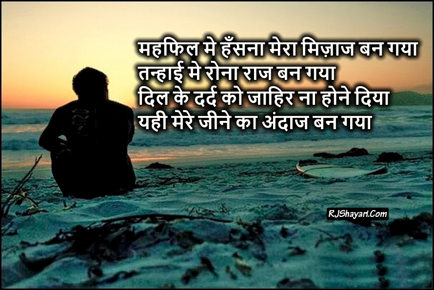 Sad Hindi Shayari Wallpaper For Mobile