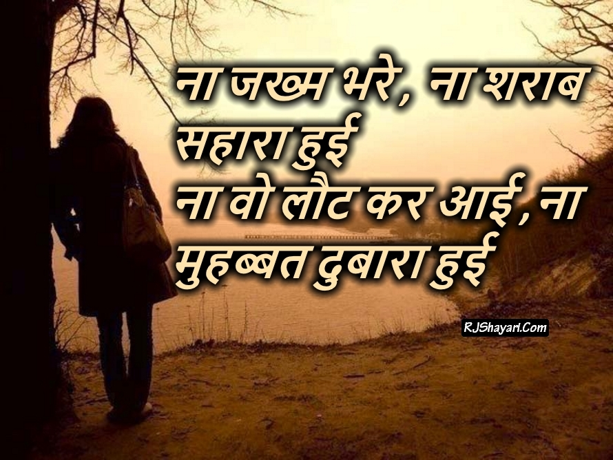 Sad shayari wallpapers page 3 hindi shayari poetry - Sad heart wallpapers love ...