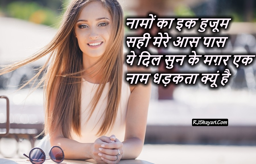 Dard Bhare Shero Shayari Wallpaper Free Download