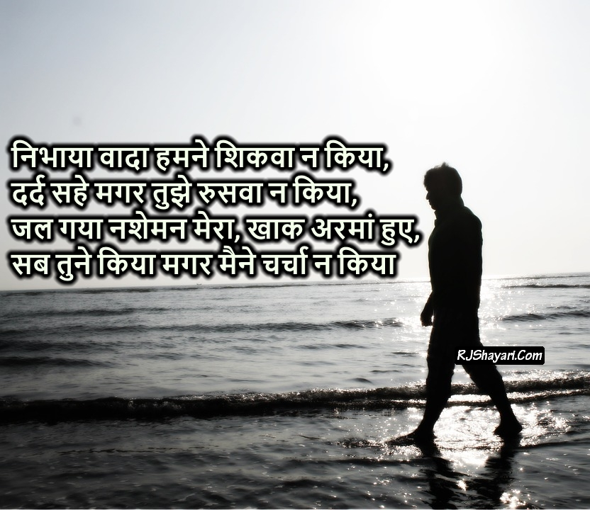 Dard Bhari Shayari Picture Download