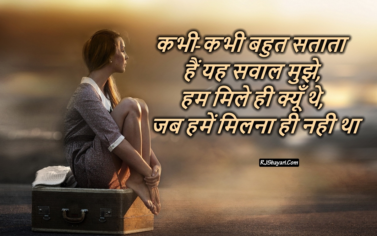 Wallpaper Sad Love Attitude : 100+ [ Love Quotes In Hindi Mujhse ] Shayari In Hindi Dard Bhari Bewafa Shayari And Attitude ...