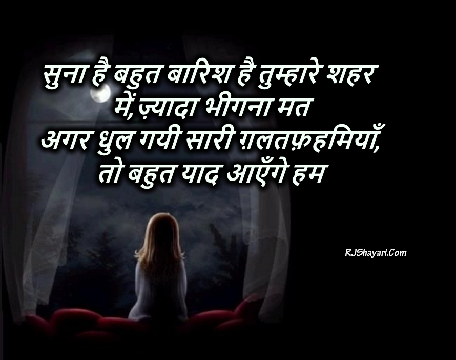 Hindi Sad Shayari Wallpaper Love सन ह बहत बरश