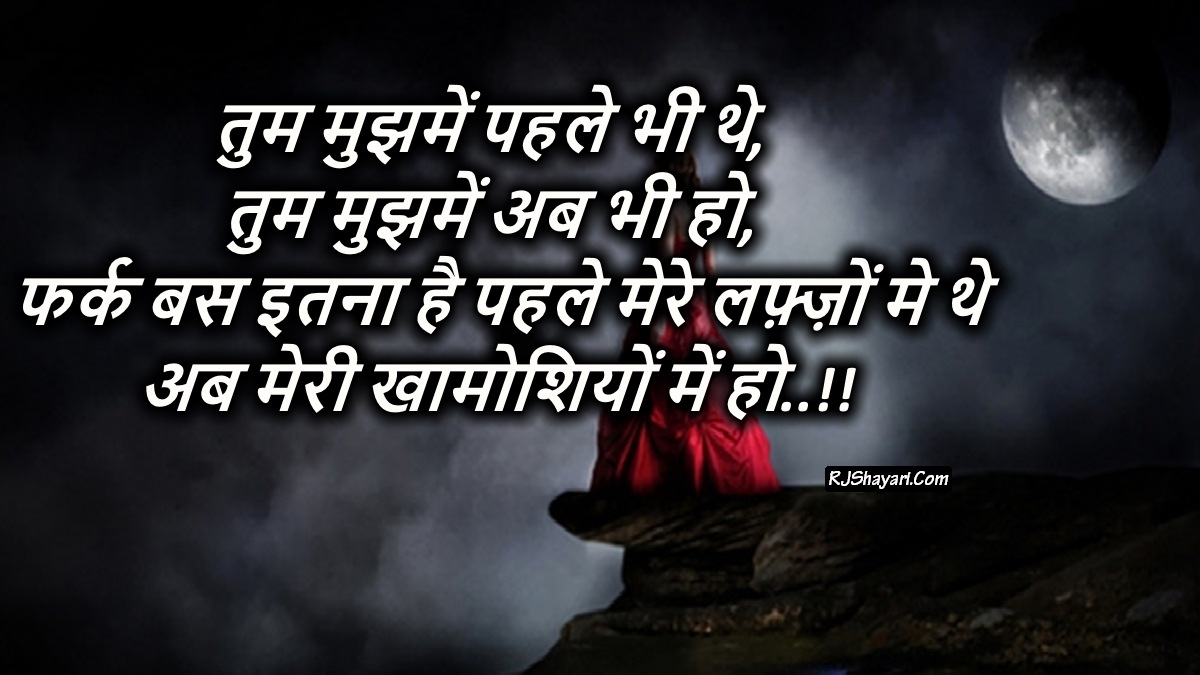 Love Shayri Wallpaper For Husband : Sad Shayari Wallpaper Kamos HD Wallpaper