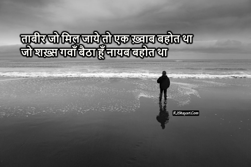 Hindi Mein Broken Heart Shayari Wallpaper