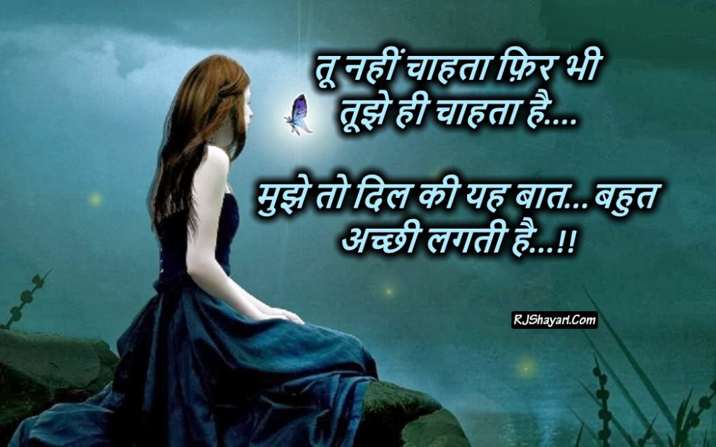 Hindi Sad Shayari Wallpaper New