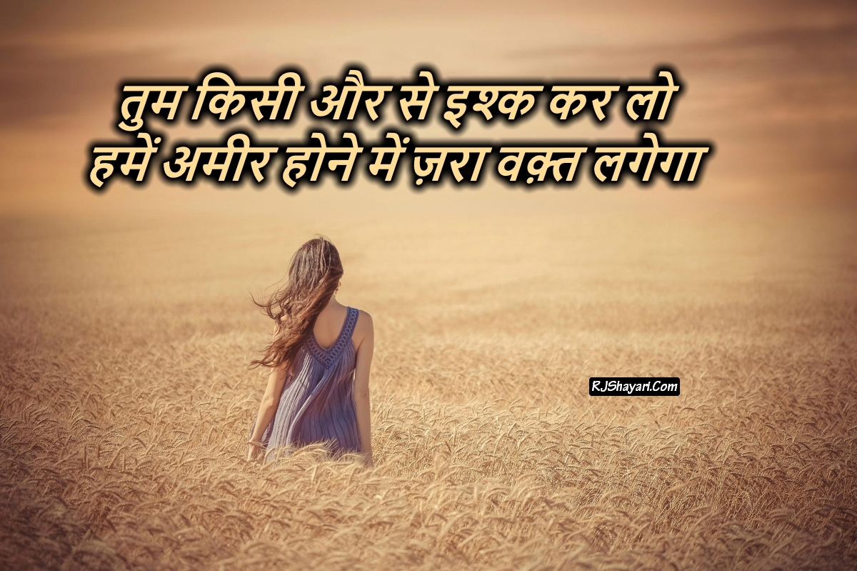 Sad Shayari Wallpapers – Hindi Shayari – Poetry In Hindi