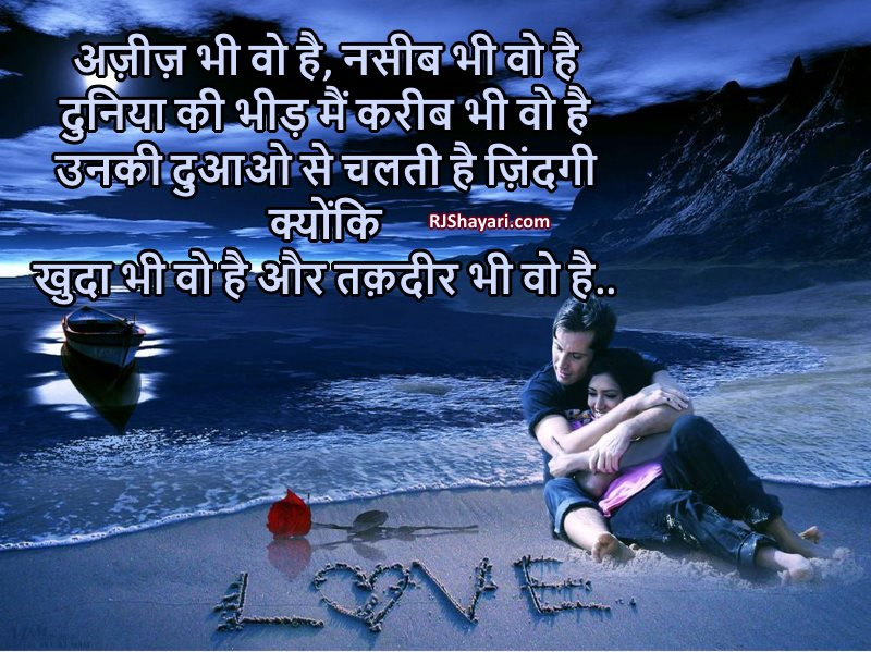 Most Romantic Hindi Shayari Picture Dedicated To Lover, Girlfriend, Boyfriend, Wife, Husband