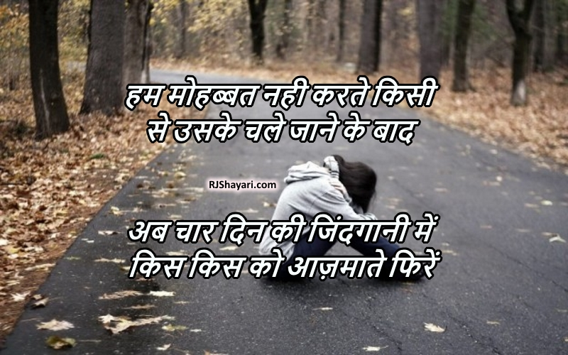 mohabbat shayari wallpaper sad feeling poetry hindi mein picture