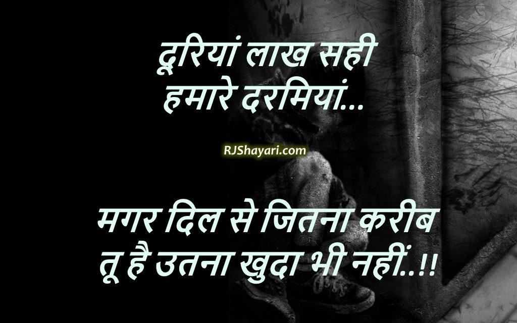 romantic shayari wallpaper in hindi